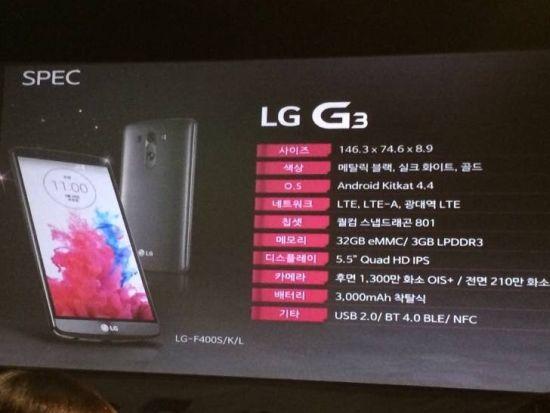 lg-g3-leak1