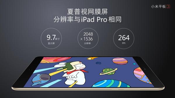 mi-pad-3-leaked-slides-3