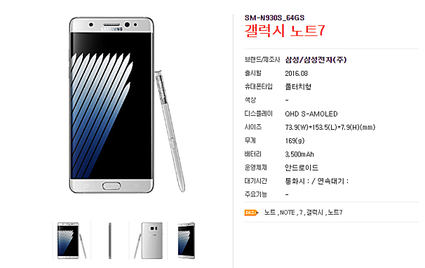 note 7 south korea telecom adatlap